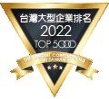 中華徵信所2019年版TOP5000標章